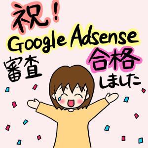 Google AdSense審査に合格しました!