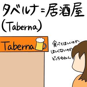 日本語と同じ発音で全く意味が違うスペイン語6選