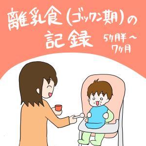 離乳食(ゴックン期)の記録《5ヶ月半〜7ヶ月》