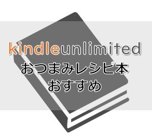 kindle unlimited おすすめレシピ本<簡単おつまみ>家飲み、オンライン飲み会に
