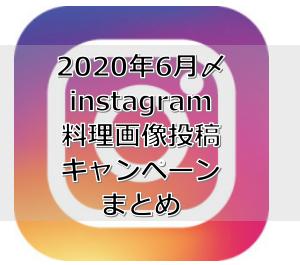 料理画像instagram投稿キャンペーン 2020年6月締切まとめ