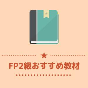 FP2級おすすめテキスト・過去問題集・通信講座【独学専用】