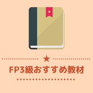 FP3級おすすめテキスト・過去問題集・通信講座【独学専用】