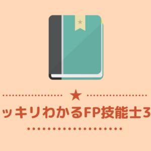 【レビュー】スッキリわかるFP技能士3級は最速でFP3級合格を狙える1冊だ!