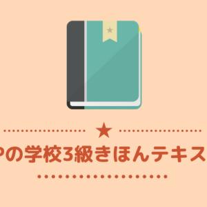 【レビュー】FPの学校3級きほんテキストは独学の強い味方!