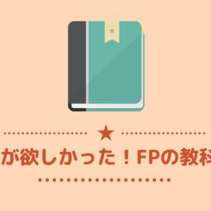 【レビュー】みんなが欲しかった!FPの教科書3級は正統派の1番人気テキスト。