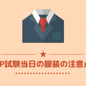 FP試験当日の服装の注意点。1番重要なのは意外なアレ!