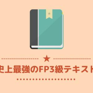【レビュー】「史上最強のFP3級テキスト」は試験範囲の96.4%をカバーした安心のテキスト
