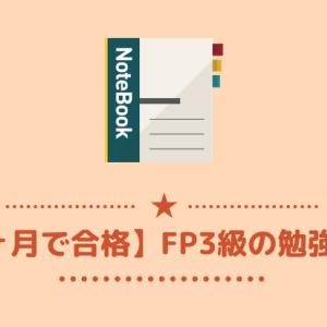 FP3級に1ヶ月で合格するための勉強方法【標準コース】