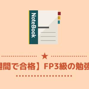 FP3級に1週間で合格するための勉強方法【最速コース】