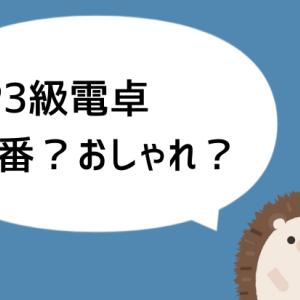【FP3級試験】おすすめ電卓2選!超定番とおしゃれな電卓どちらを選ぶ?