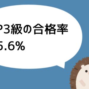 FP3級の「本当の合格率」は65.6%!推移分析でわかった難化傾向。