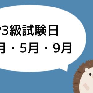 【2021-2022年】FP3級試験日情報!後悔しない申し込み方法を教えます。