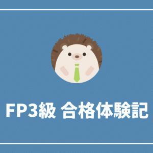 【FP3級合格体験記】失敗・高得点合格した方法・試験当日の体験談