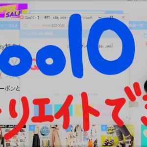 【アフィリエイト】Qoo10でアフィリエイトはできる?方法は?