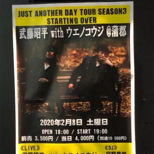 武藤昭平withウエノコウジ JUST ANOTHER DAY TOUR SEASON3 STARTING OVER 2020.2月8日(土)蒲郡BUZZ HOUSE 19:00 開演