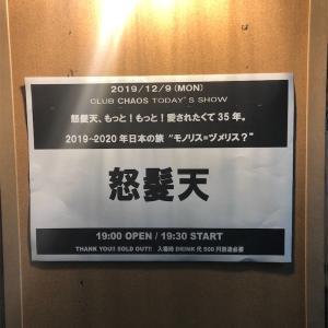 """怒髪天、もっと!もっと!愛されたくて35年。2019〜2020年日本の旅 """"モノリス=ヅメリス?"""" 2019.12月9日(月)四日市Club Chaos 19:30 開演"""