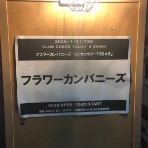 フラワーカンパニーズ ワンマンツアー「50×5」2020.1月21日(火) 四日市Club Chaos 19:00 開演