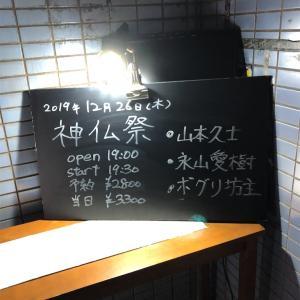 「神仏祭」出演:山本久土/永山愛樹/ボグリ坊主 2019.12月26日(木)今池valentinedrive 19:30 開演