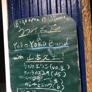 うつみようこ&YOKOYOKO BAND with 山本久土 2019.12月24日(火)名古屋 得三 19:30 開演