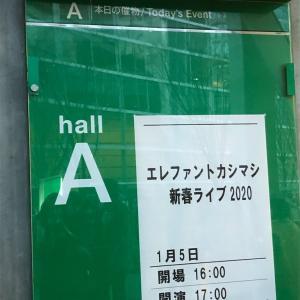 エレファントカシマシ 新春ライブ2020 2020.1月5日(日) 東京国際フォーラムホールA 17:00 開演