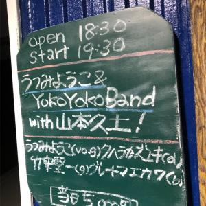 うつみようこ&YOKOYOKO BAND with 山本久土 2019.12月25日(水)名古屋 得三 19:30 開演