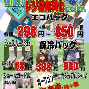 7月1日よりレジ袋有料化になります。