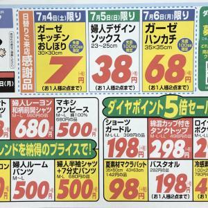 7月4日より~じゃんぼ専門店の大抽選会~スタートです。