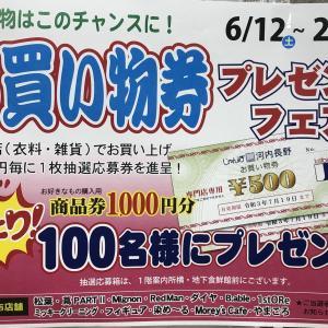 「お買い物券プレゼントフェア」開催!!