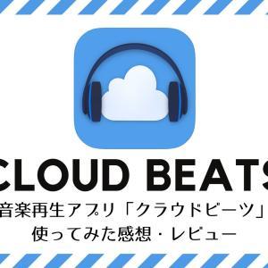 【レビュー】音楽再生アプリ『Cloud Beats』を使ってみたよ!無料版と有料版の違いや感想