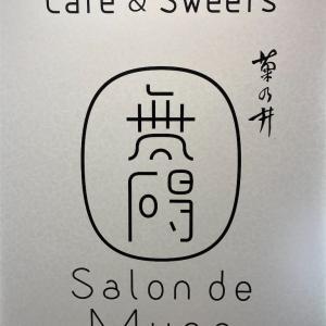 菊乃井の新店がつくる濃厚抹茶パフェ!無碍山房 Salon de Muge(むげさんぼう サロン ド ムゲ)