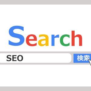 【SEO】検索エンジンを理解してSEO対策の本質を見極めよう!