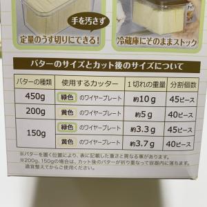 バターケース便利です(#^^#)