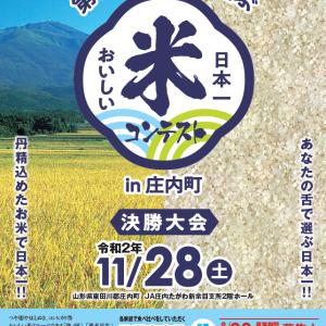 あなたが選ぶ日本一おいしい米コンテスト