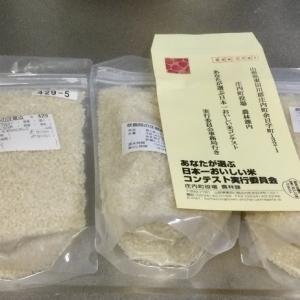 庄内町からお米届きました