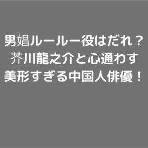 【ストレンジャー】中国人の男娼ルールー役薛薛(しゅえしゅえ)の経歴・プロフィール!