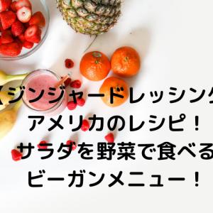 【ジンジャードレッシング】アメリカのレシピ!サラダを野菜で食べるビーガンメニュー!