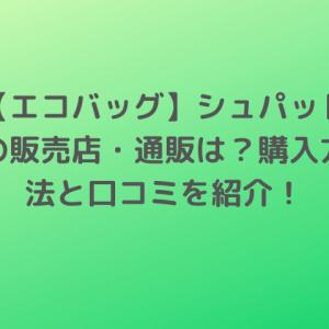 【エコバッグ】シュパットの販売店・通販は?購入方法と口コミを紹介!