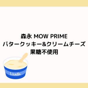 果糖ぶどう糖液糖不使用アイス!森永MOWPRIMEはどこで買える?