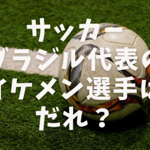 ブラジル代表のイケメンサッカー選手はだれ?