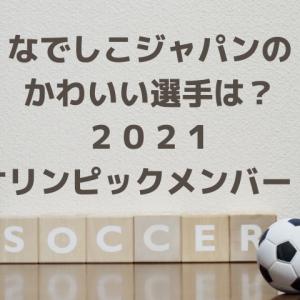 なでしこジャパンでかわいいと人気の2021オリンピックメンバーは?