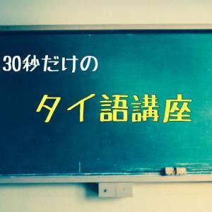 30秒だけのタイ語講座  16