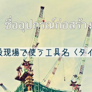 《タイ語》建設現場で使う工具名  ชื่ออุปกรณ์ก่อสร้าง