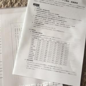 NN志望校別オープン模試・問題到着!