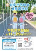 岐阜市医師会准看護学校 第3回学校見学会 ~9月19日~