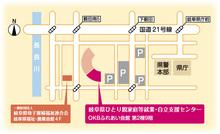 岐阜市ひとり親就業支援講習会・追加募集のお知らせ