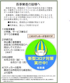岐阜県 「第2波非常事態」に対する緊急対策