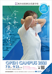 岐阜市医師会看護学校オープンキャンパス