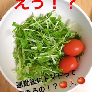 えっ!? 運動後にトマト食べると効果があるって本当!?