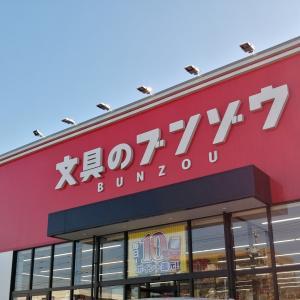 文房具を買うのが楽しくなる!?『文具のブンゾウ名古屋天白店』